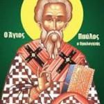 Pavlos Erzbischof von Konstantinopel der Bekenner