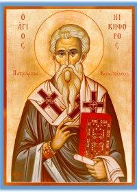 Nikiforos von Konstantinopel, Neumartyrer Konstantinos aus Kleinasien
