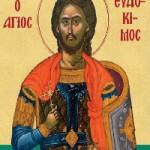 Der gerechte Evdokimos, Joseph aus Arimathäa