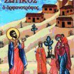 Selige Meláni, die Römerin, Zotikos, der Helfer der Waisen