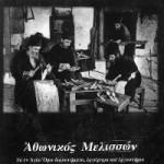 Athonikos Melisson