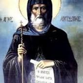 Antonios, der Große, Antonios, der Neue, Georgios, Neumartyrer von Ioannina
