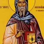 Seliger Theophanis, Grigorios Dialogos, Symeon, der Neue Theologe