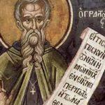 Philippos der Apostel, einer der sieben Diakonen, Theophanis der Beschriftete. Philotheos von Konstantinopel